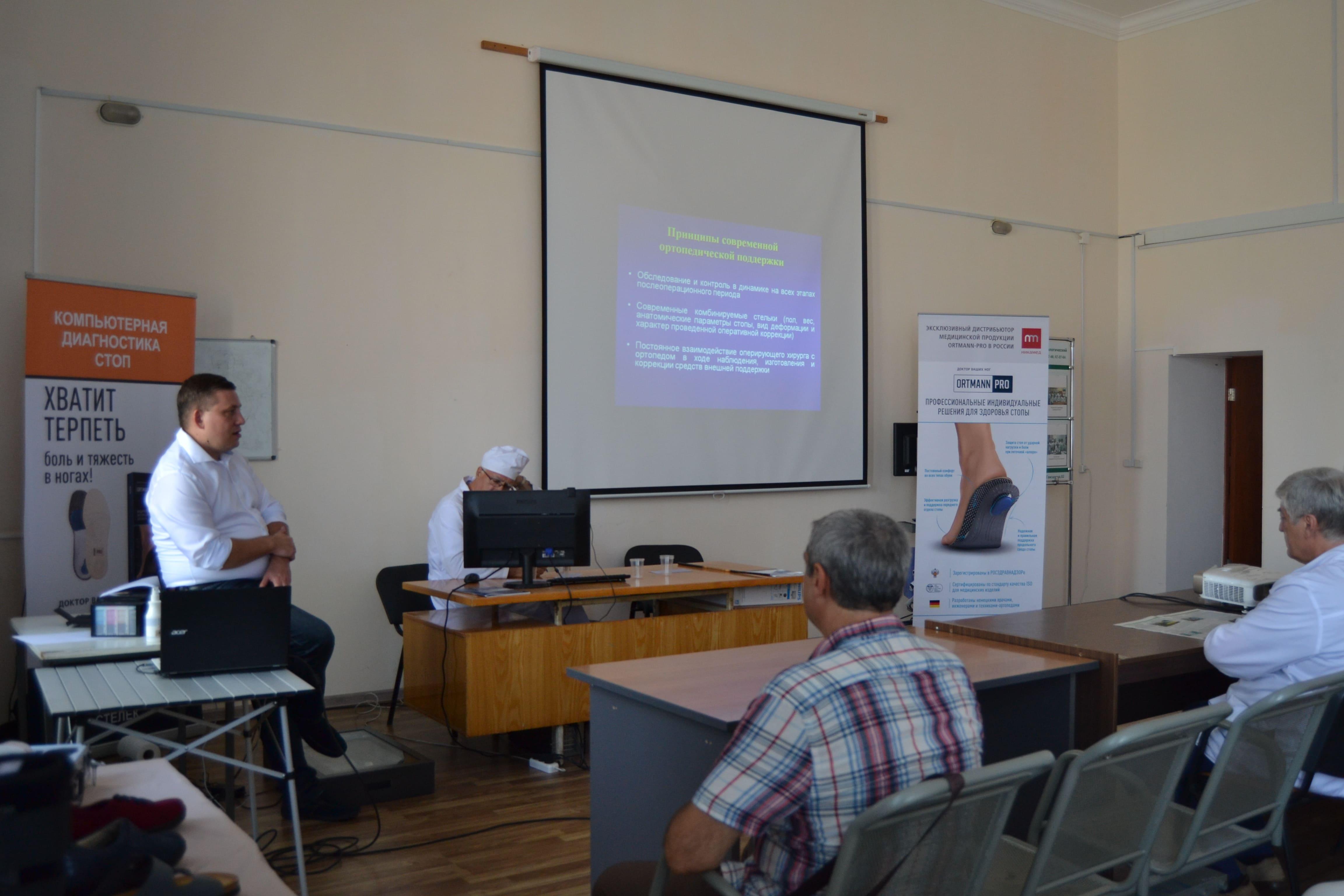Ортопедическую поддержку на этапах оперативной коррекции патологии стопы обсудили на конференции в Махачкале